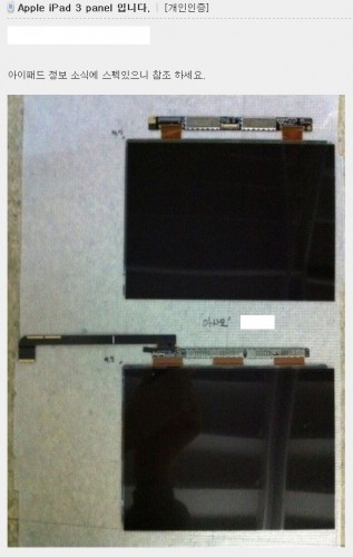 possible_ipad3_screen_leak001-317x500