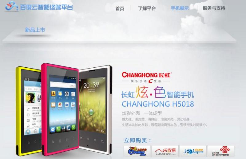 teléfonos móviles, celulares, móviles, Baidu, Changhong H5018